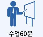 수업90분