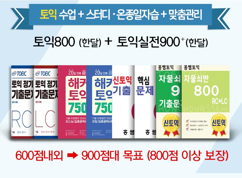수업 + 조별 스터디 + 개인 자습토익800 + 토익실전900⁺ → 900점대 달성 목표