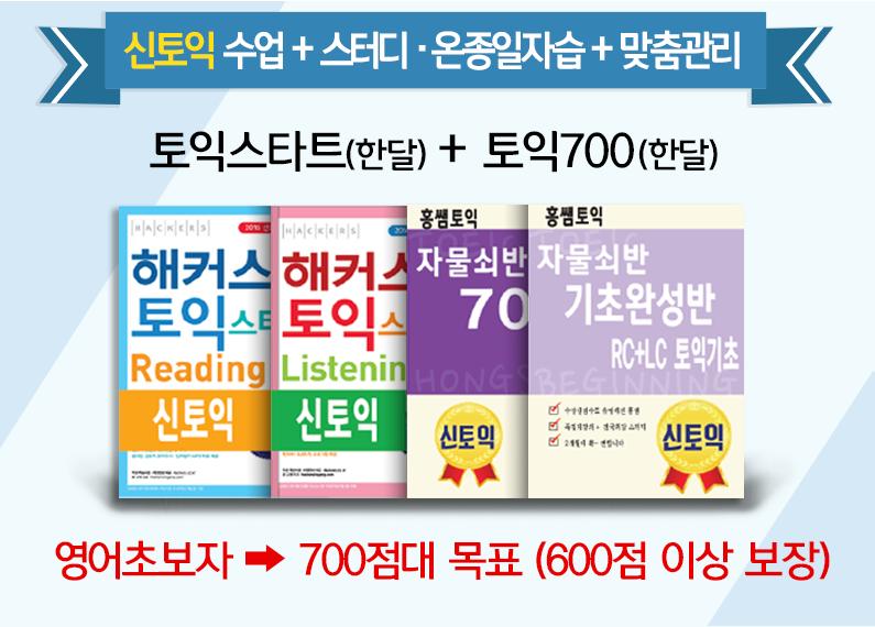 수업 + 조별 스터디 + 개인 자습토익스타트 + 토익700 → 700점대 달성 목표