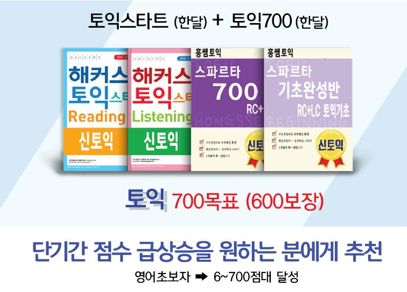 토익스타트(한달) + 토익700(한달) = 6~700점대 달성